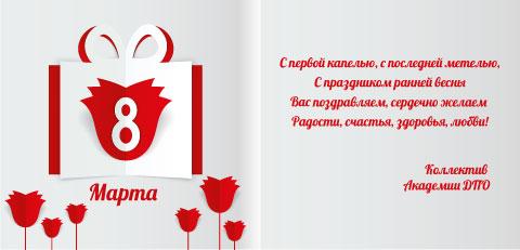 Поздравляем всех женщин с праздником 8-е марта!
