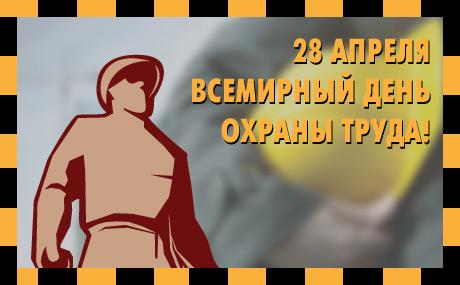 Коллектив НОЧУ «Академия ДПО» поздравляет всех работников сферы охраны труда со Всемирным днем Охраны труда 28 апреля!
