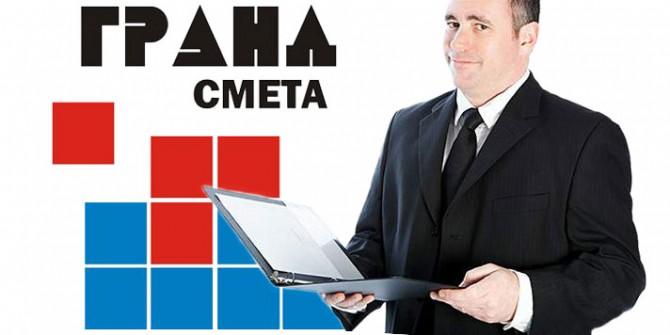 Обучение работе в программном комплексе Гранд-Смета. Вечерние курсы в Екатеринбурге
