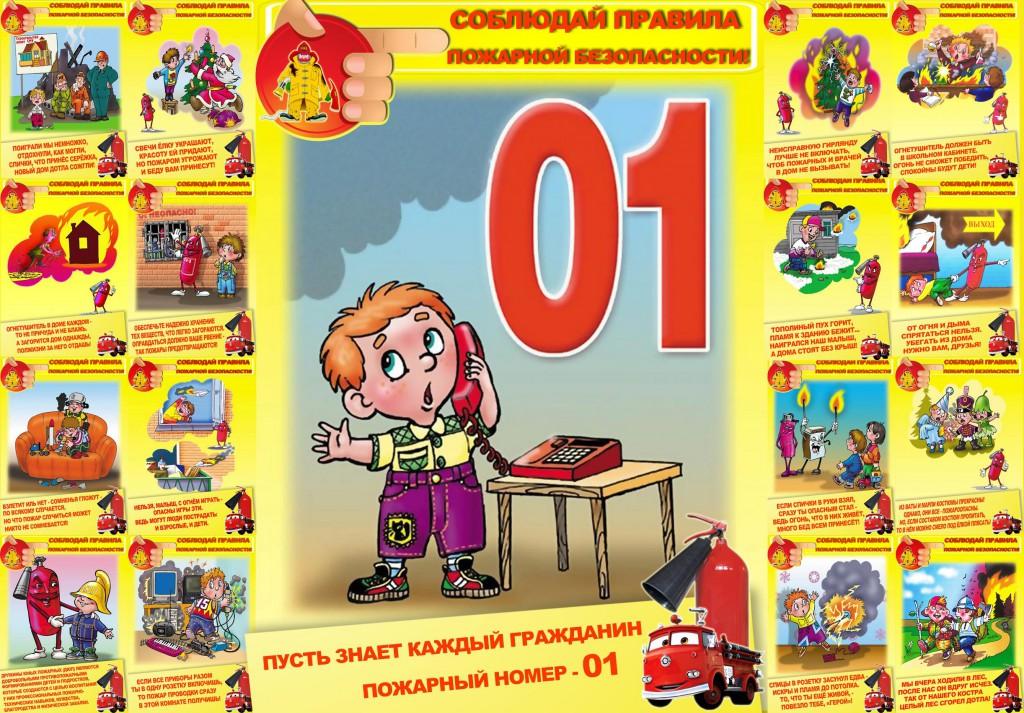 Инструкция по пожарной безопасности разрабатывается для каждого объекта