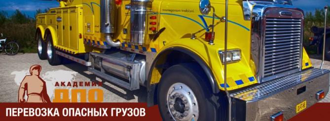 Пройти обучение по курсу Перевозка опасных грузов и получить свидетельство ДОПОГ в Екатеринбурге