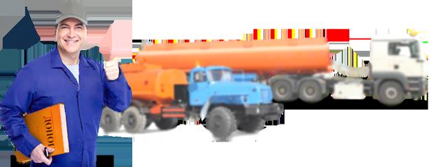 Программа профессиональной переподготовки специалистов для получения квалификации Консультант по вопросам безопасности перевозки опасных грузов автомобильным транспортом в области международных автомобильных перевозок. Дистанционное обучение