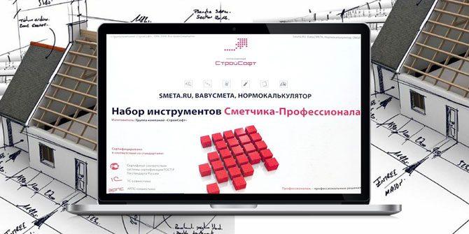 Составление сметной документации в ПК Smeta.ru.  Переход от ПК «ГРАНД-Смета»